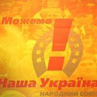 Розборки в харківській Нашій Україні тривають