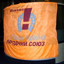 Руденко зробив Нашу Україну нелегітимною організацією (член НСНУ)
