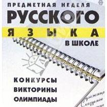 У Харкові проведуть Тиждень російської мови
