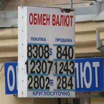 курс валют, гривня, долар