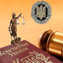 феміда, конституція україни