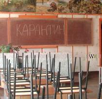 карантин у школах