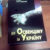 До Освенциму за Україну