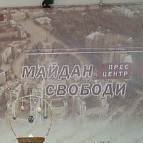Харківські політичні і громадські організації об'єднали фінансові і організаційні ресурси для ефективної боротьби проти діючої влади