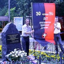 Представники націоналістичних утворень провели урочистий мітинг до 69 річниці проголошення Акту відновлення Української Держави