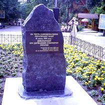 Чиновники пропонують демонтувати Пам'ятний камінь на честь проголошення державного суверенітету України