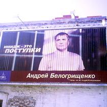"""Білогрищенко роздумав висуватися від """"Єдиного Центру"""""""