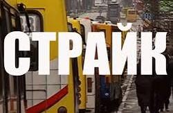 Всеукраїнський страйк. У Харкові розповили як це буде