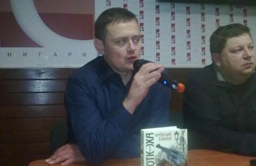 «Київські бомби» в харківській книгарні «Є»
