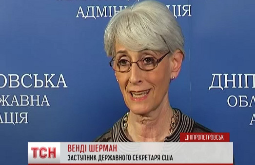Венді Шерман: «в  Україні не бачила ні екстремістів, ні нацистів, ні антисемітів – лише українців»