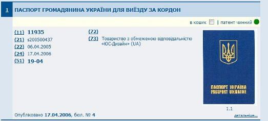 Закордонний паспорт без посередників і зловживань вимагали активісти в Дніпропетровську