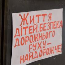 """""""Закон один для всіх"""" - організація на захист прав водіїв у Дніпропетровську"""