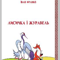 «Читати на рівних»: Всеукраїнський благодійний проект для дітей буде продовжено в 2014 році