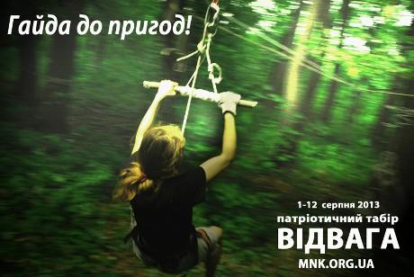 """""""Відвага імені Івана Гавдиди"""": Табір волі та характеру чекає на тебе!"""