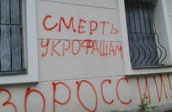Харків'яни замалювали проросійські графіті