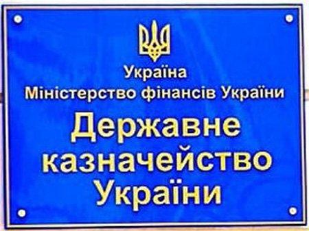 Держказначейство відновило роботу в 13 містах Луганської області