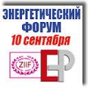 З 10 по 12 вересня в Запоріжжі відбудеться IV Енергетичний форум