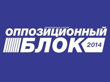 Голосом Донбасса в Раді стане опозиція