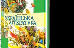 Харківська область отримала понад 175 тисяч підручників для 6-х класів