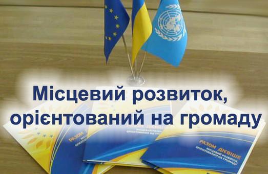 До Харківської області планується залучити фінансову підтримку від ПРООН