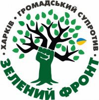 Зеленой фронт, Громадянський рух