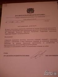 """У """"ЛНР"""" заборонили діяльність банків"""
