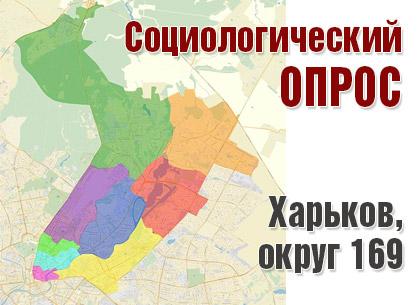 Лідери уподобань виборців 169-му окрузі Харкова: Інтернет-партія і Станіслав Денисюк