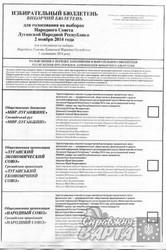 Як виглядають виборчі бюлетені ЛНР (ФОТО)