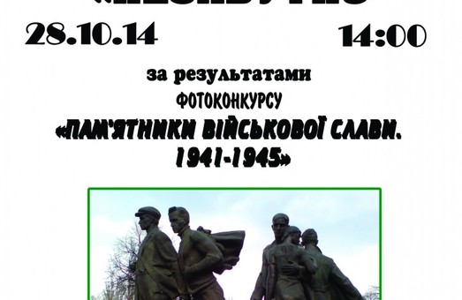 Про доречність совєтської термінології та пам'ять про війну