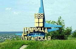 Путінські терористи ведуть запеклий артобстріл в Станиці Луганській