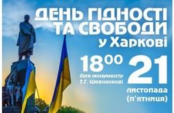 В Харкові відзначать День Гідності та Свободи