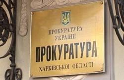 Прокуратура: організацією «Харківські партизани» керують російські спецслужби