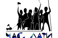 Відсіч, Громадянський рух