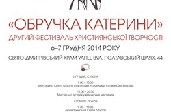 У Харкові влаштують захід під назвою «Обручка Катерини»