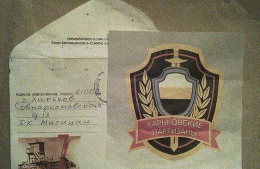 Мешканці Харкова отримують погрози від так званих «харківських партизан» (фото)