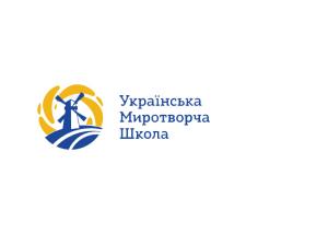 Українська Миротворча Школа