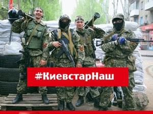 """Чому сепаратисти хочуть відібрати мережу """"Київстар""""? (фото)"""