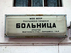Бойовики обстріляли лікарню в м. Щастя (фото)