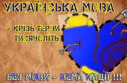 Бережім мовне багатство України!