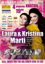 У Харкові відбудеться концерт Лаури та Христини Марті