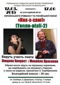 У Харкові сьогодні лунатимуть українські романси та російська поезія
