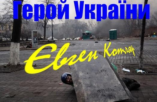 В Харкові покажуть фільм «Герой України Євген Котляр»