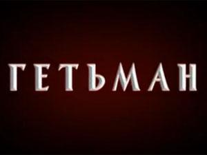 У Дніпропетровську пройде презентація фільму «Гетьман» (відео)