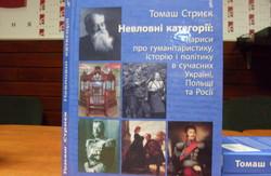 Польський українознавець Томаш Стриєк у Харкові презентував збірку вибраних статей на тему гуманітаристики, історії і політики