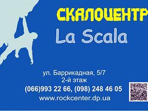 У Дніпропетровську чемпіони лазитимуть по скелі (фото)