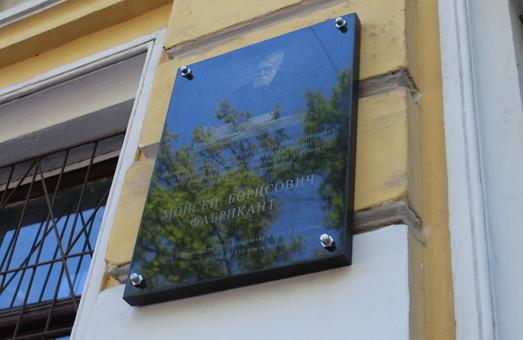 В Харкові встановили пам'ятну дошку Мойсею Фабриканту (фото)