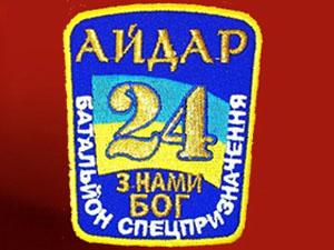 Москаль передав Шокіну і Авакову список злочинів «добровольців» батальйону «Айдар» (фото)
