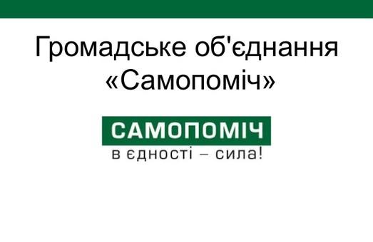 Харківському каналу заборонили розповідати про «Самопоміч»