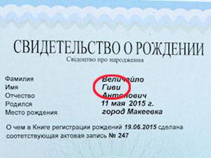 На Донбасі одним Гіві стало більше