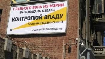 білборди родзинського знято у місті